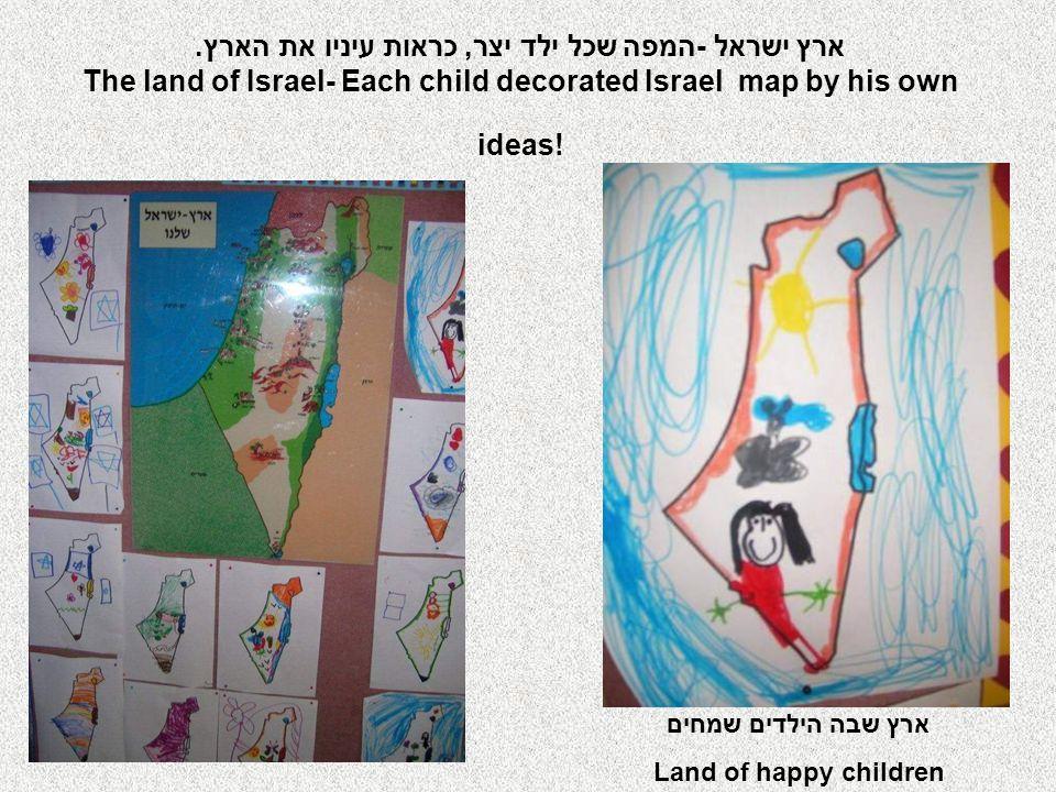 ארץ ישראל -המפה שכל ילד יצר, כראות עיניו את הארץ.
