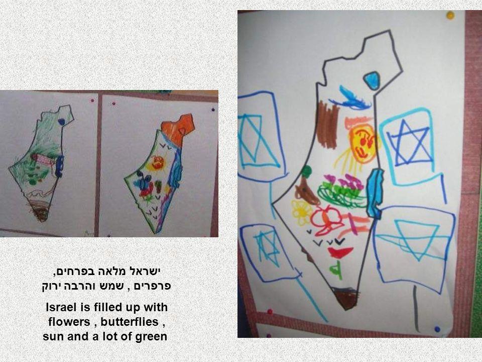 ישראל מלאה בפרחים, פרפרים, שמש והרבה ירוק Israel is filled up with flowers, butterflies, sun and a lot of green