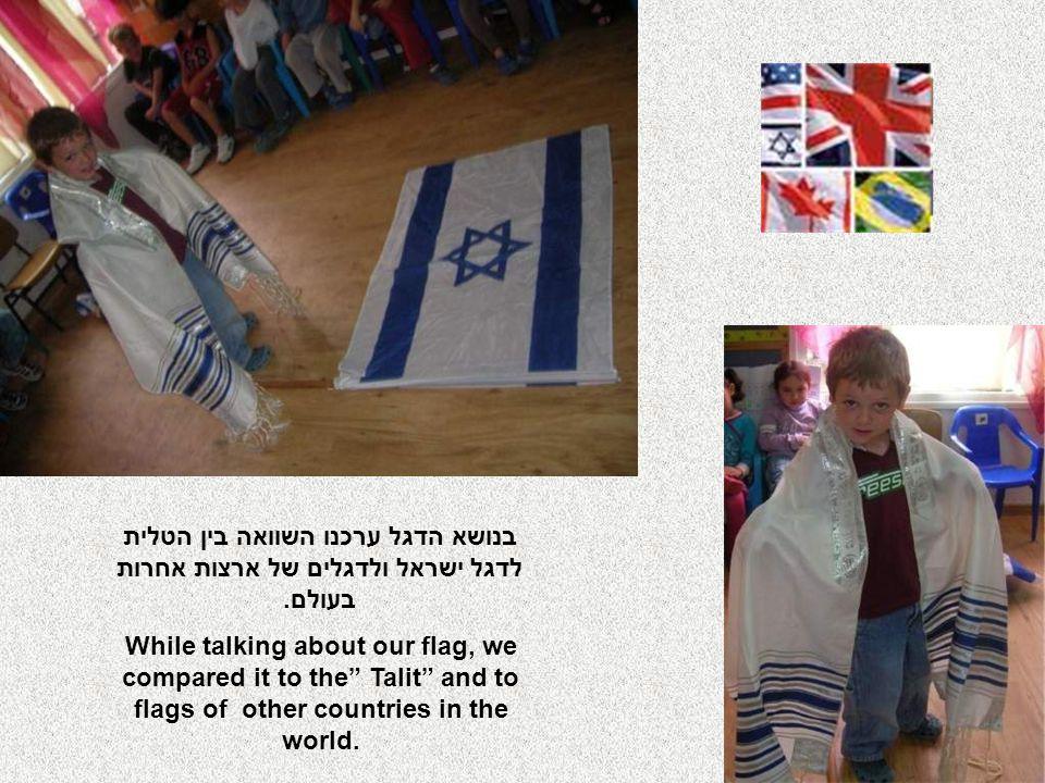 בנושא הדגל ערכנו השוואה בין הטלית לדגל ישראל ולדגלים של ארצות אחרות בעולם.