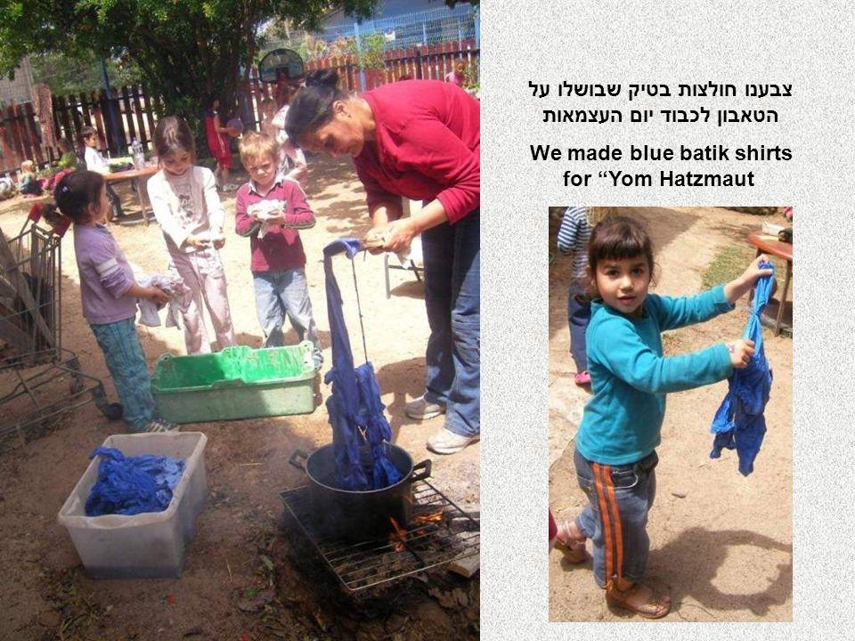צבענו חולצות בטיק שבושלו על הטאבון לכבוד יום העצמאות We made blue batik shirts for Yom Hatzmaut