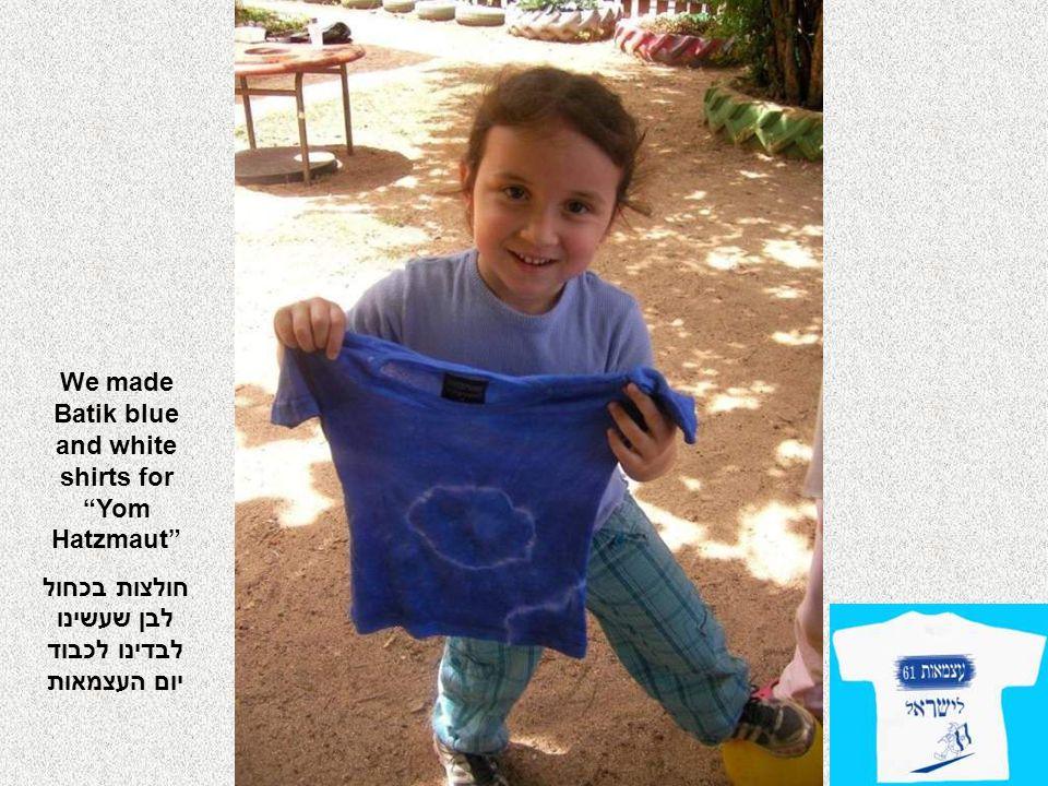 We made Batik blue and white shirts for Yom Hatzmaut חולצות בכחול לבן שעשינו לבדינו לכבוד יום העצמאות