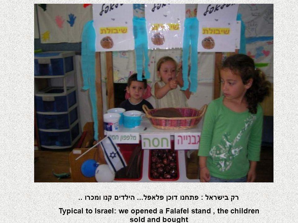 רק בישראל : פתחנו דוכן פלאפל... הילדים קנו ומכרו.. Typical to Israel: we opened a Falafel stand, the children sold and bought