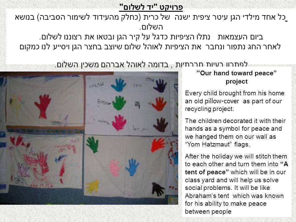 פרויקט יד לשלום כל אחד מילדי הגן עיטר ציפית ישנה של כרית (כחלק מהעידוד לשימור הסביבה) בנושא השלום.