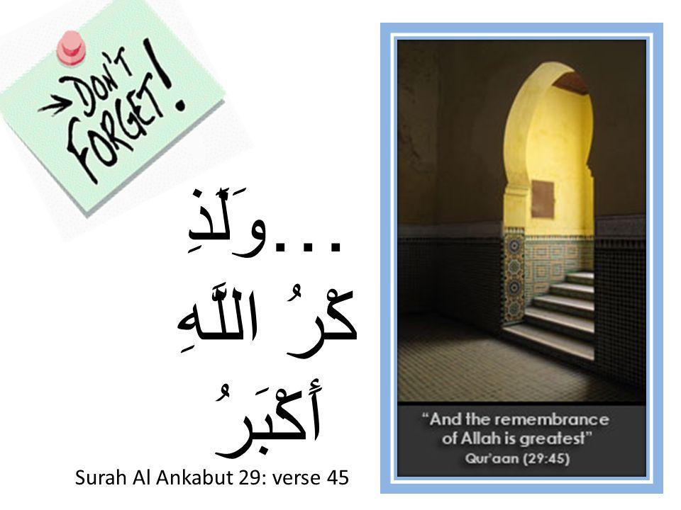 …وَلَذِ كْرُ اللَّهِ أَكْبَرُ … Surah Al Ankabut 29: verse 45