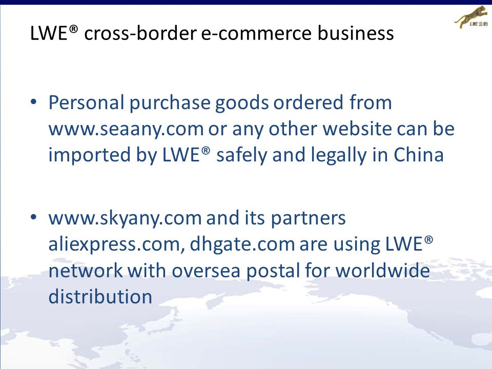 LWE® cross-border e-commerce business Personal purchase goods ordered from www.seaany.com or any other website can be imported by LWE® safely and lega