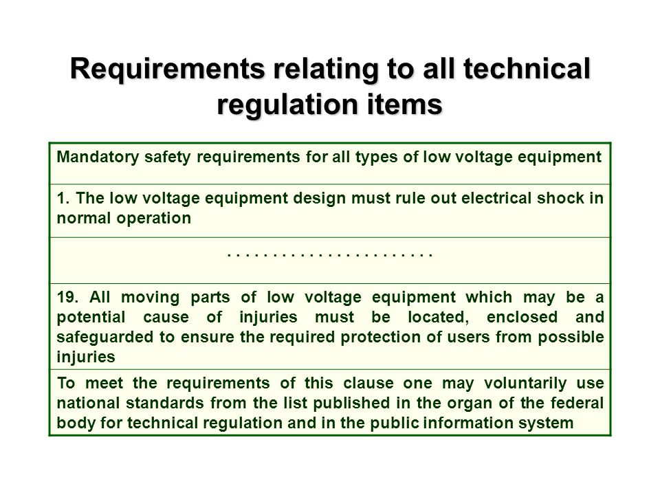Requirements relating to all technical regulation items Mandatory safety requirements for all types of low voltage equipment 1. The low voltage equipm