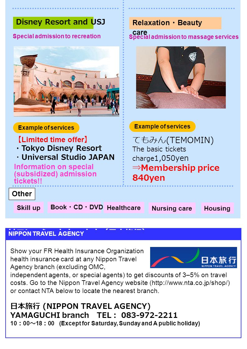Relaxation ・ Beauty care Other Skill up Book ・ CD ・ DVD Healthcare Nursing careHousing Disney Resort and USJ Special admission to recreation Special admission to massage services 【 Limited time offer 】 ・ Tokyo Disney Resort ・ Universal Studio JAPAN Information on special (subsidized) admission tickets!.