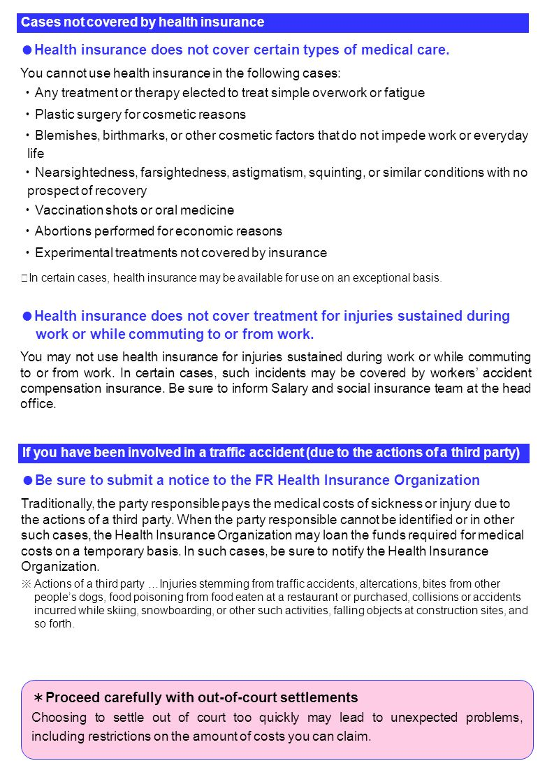 Cases not covered by health insurance ●Health insurance does not cover certain types of medical care.