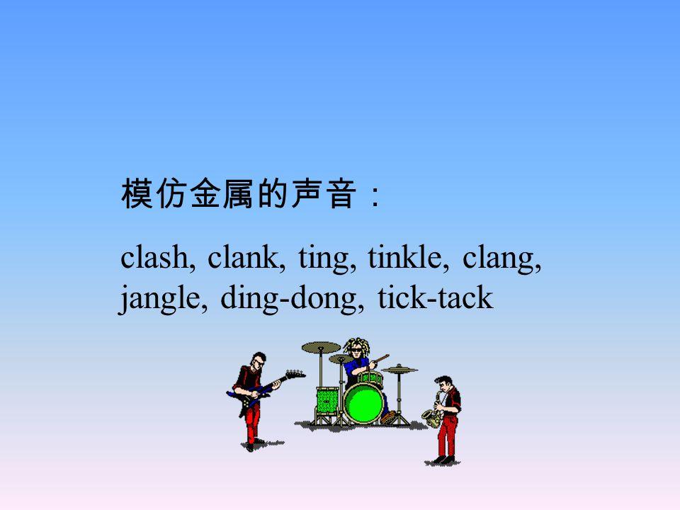 模仿金属的声音: clash, clank, ting, tinkle, clang, jangle, ding-dong, tick-tack