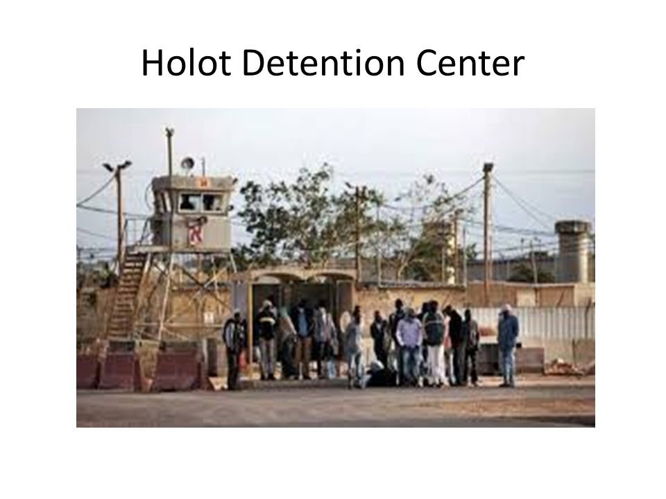 Holot Detention Center