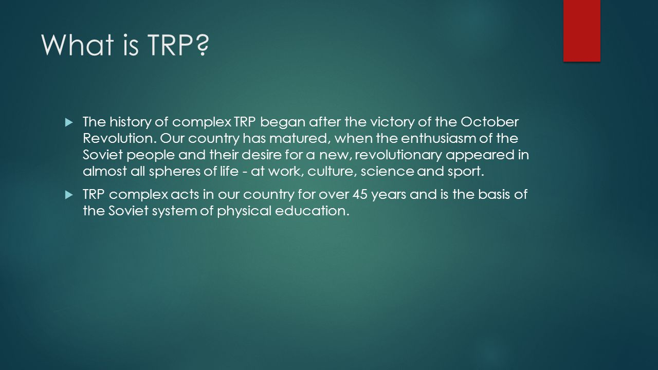 What is TRP.  The history of complex TRP began after the victory of the October Revolution.