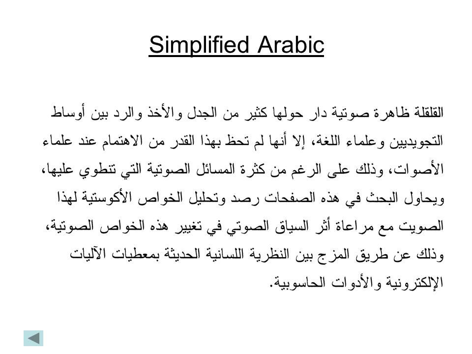 Simplified Arabic