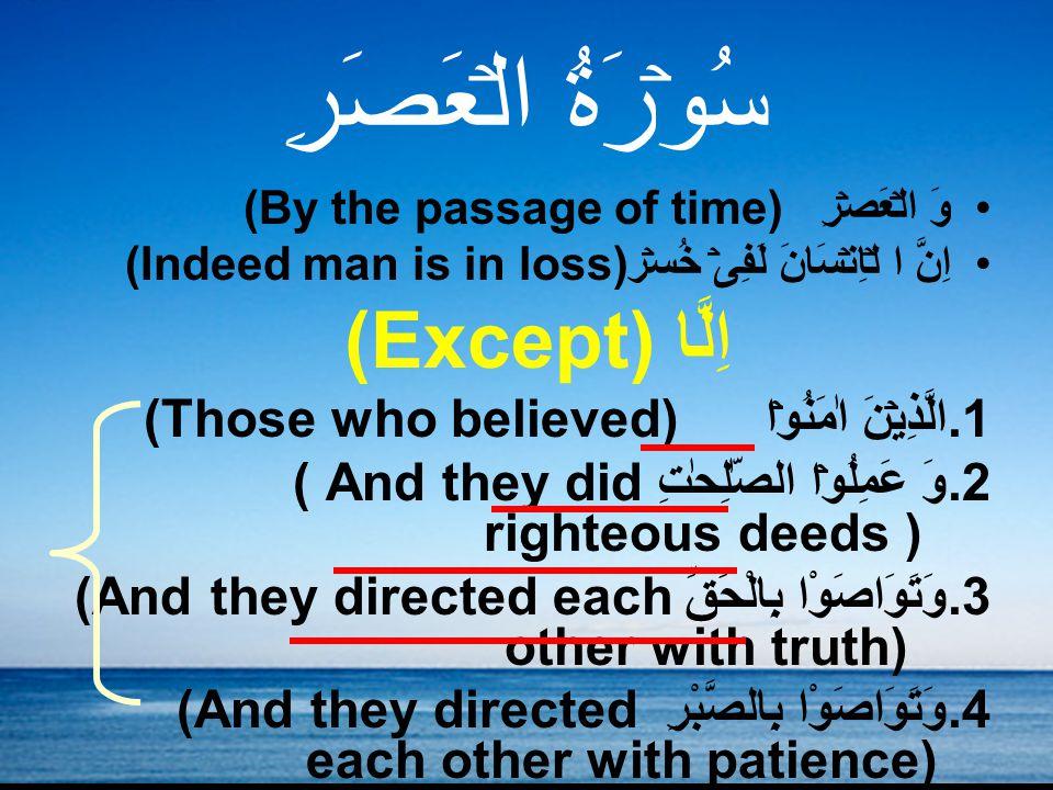 سُوۡرَۃُ الۡعَصَرِ وَ الۡعَصۡرِ (By the passage of time) اِنَّ ا لۡاِنۡسَانَ لَفِیۡ خُسۡر(Indeed man is in loss) اِلَّا (Except) 1.الَّذِیۡنَ اٰمَنُوۡ