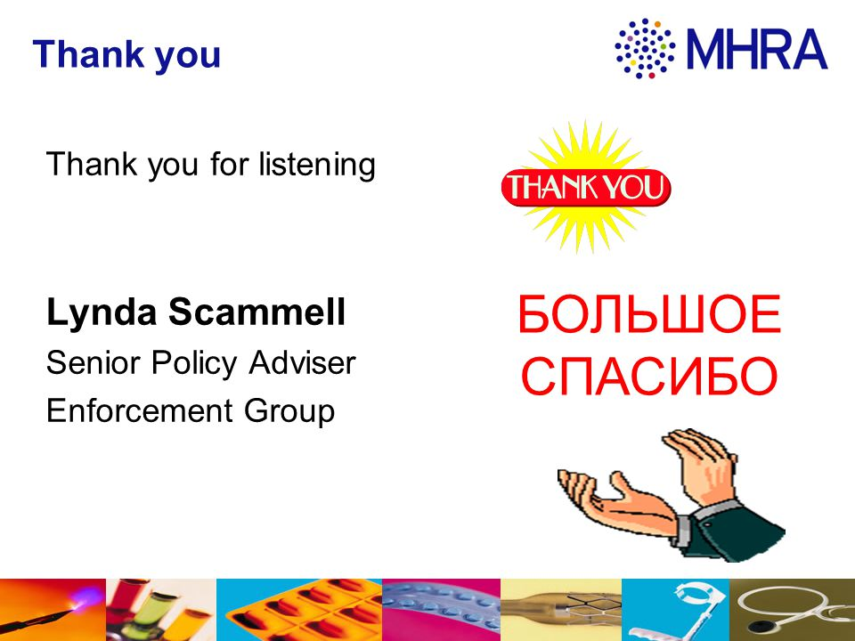 Thank you Thank you for listening Lynda Scammell Senior Policy Adviser Enforcement Group БОЛЬШОЕ СПАСИБО