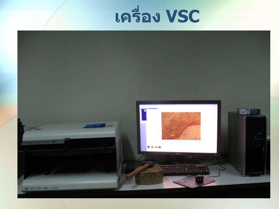 เครื่อง VSC