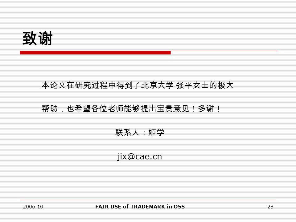 2006.10FAIR USE of TRADEMARK in OSS28 致谢 本论文在研究过程中得到了北京大学 张平女士的极大 帮助,也希望各位老师能够提出宝贵意见!多谢! 联系人:姬学 jix@cae.cn