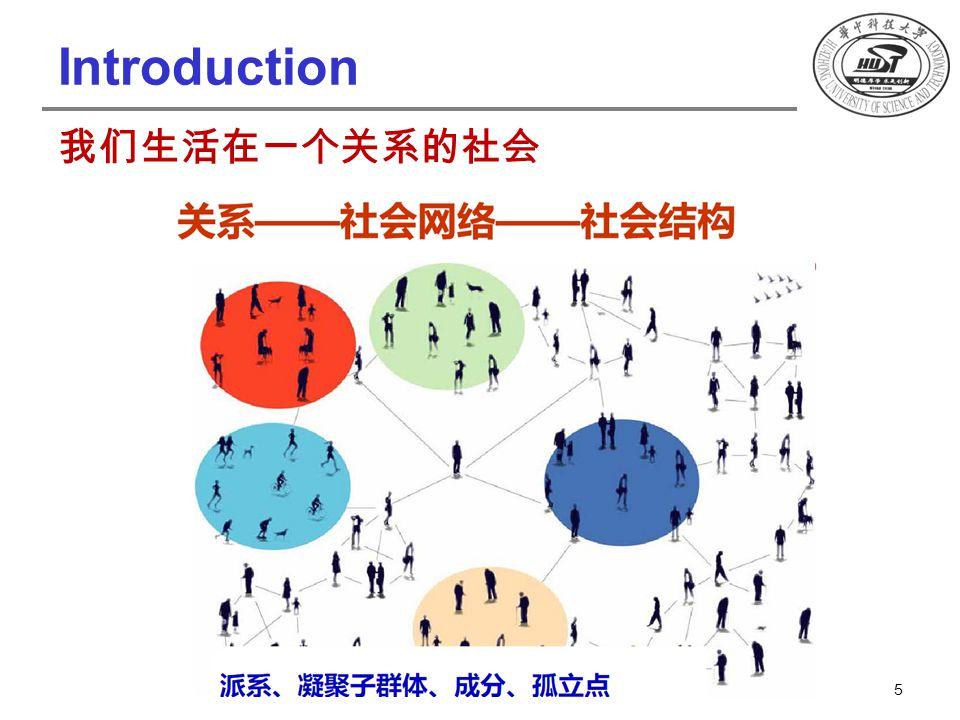 Introduction 我们生活在一个关系的社会 5