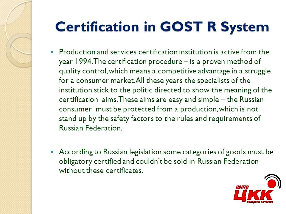 Administration Test Lab «PETEKS» Center is accredited in the GOST R system The quality expertise and assessment of the factors of production counterfeit