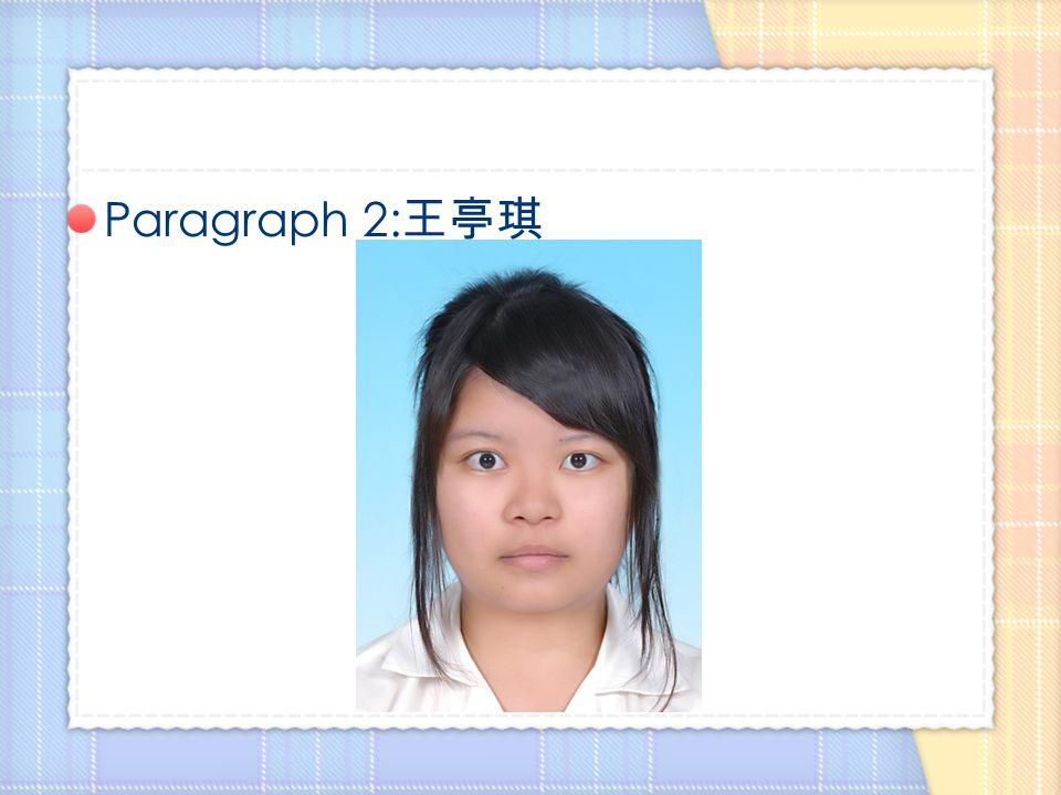 Paragraph 2: 王亭琪
