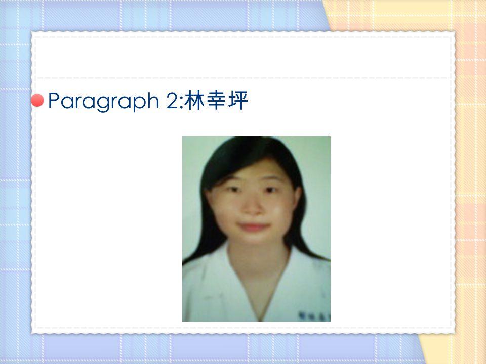 Paragraph 2: 林幸坪