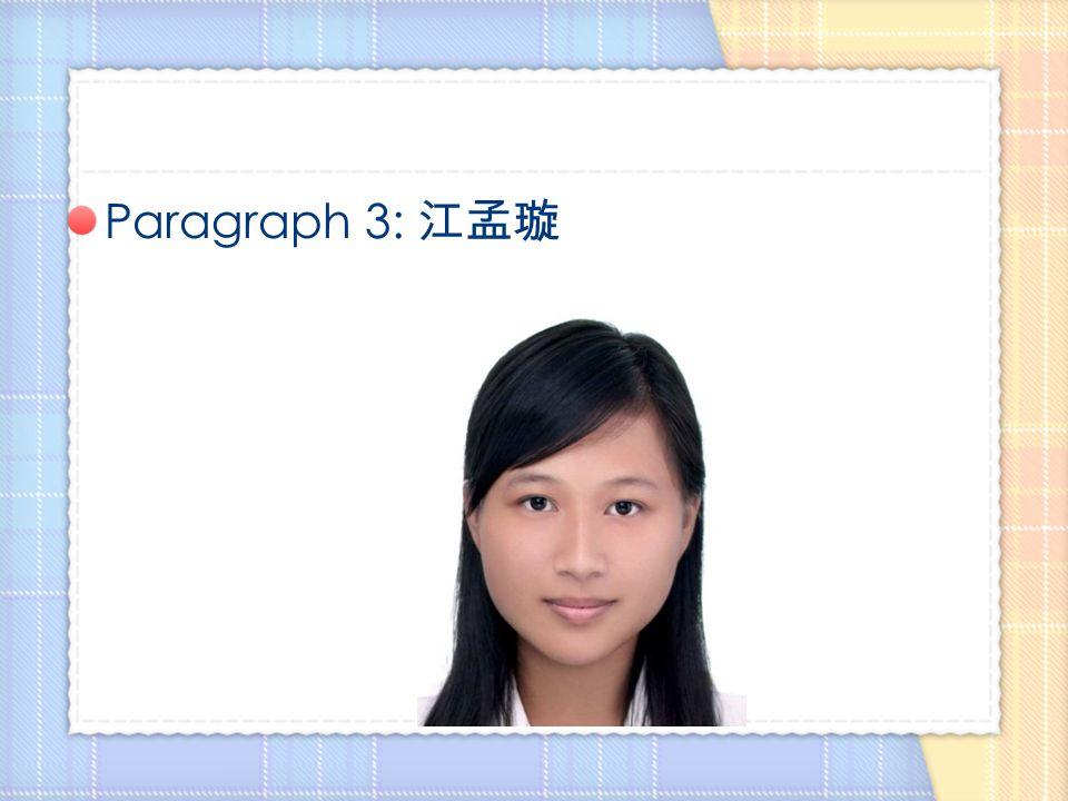 Paragraph 3: 江孟璇