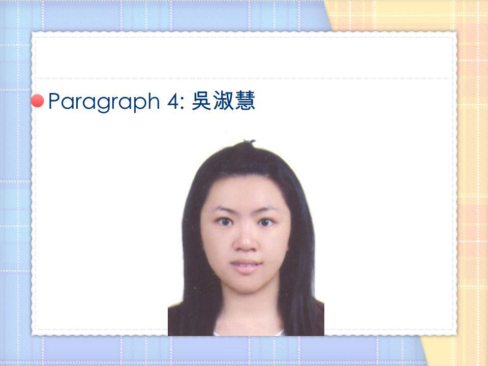 Paragraph 4: 吳淑慧