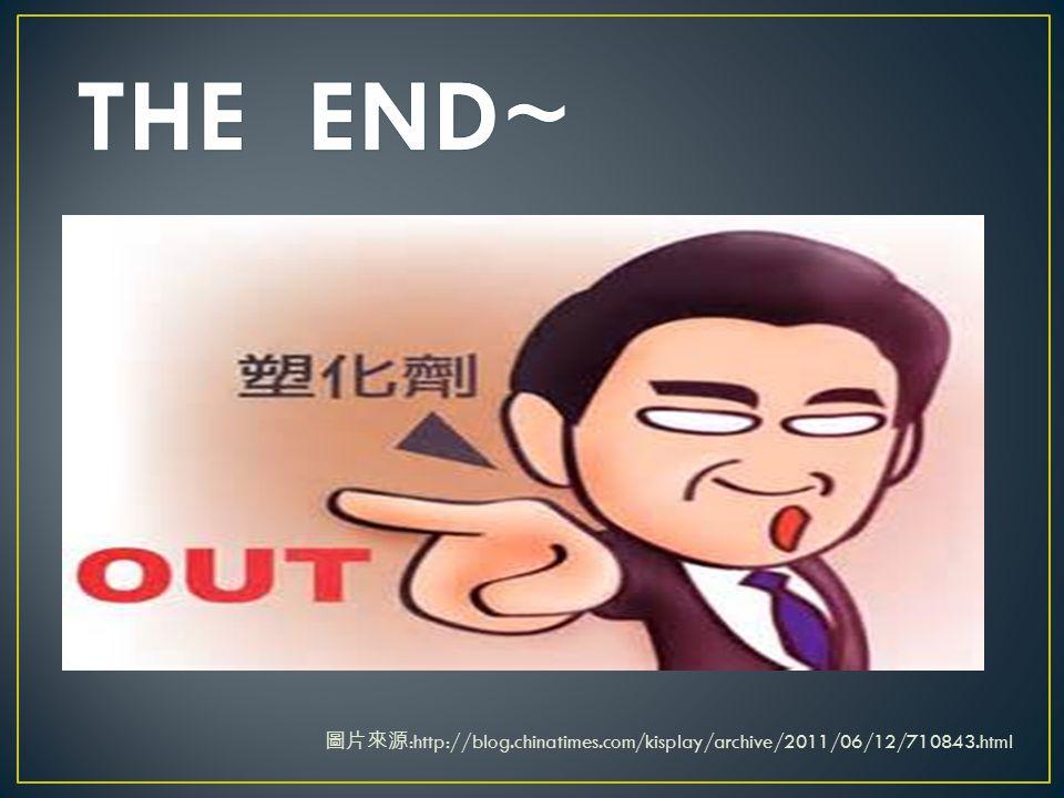 圖片來源 :http://blog.chinatimes.com/kisplay/archive/2011/06/12/710843.html