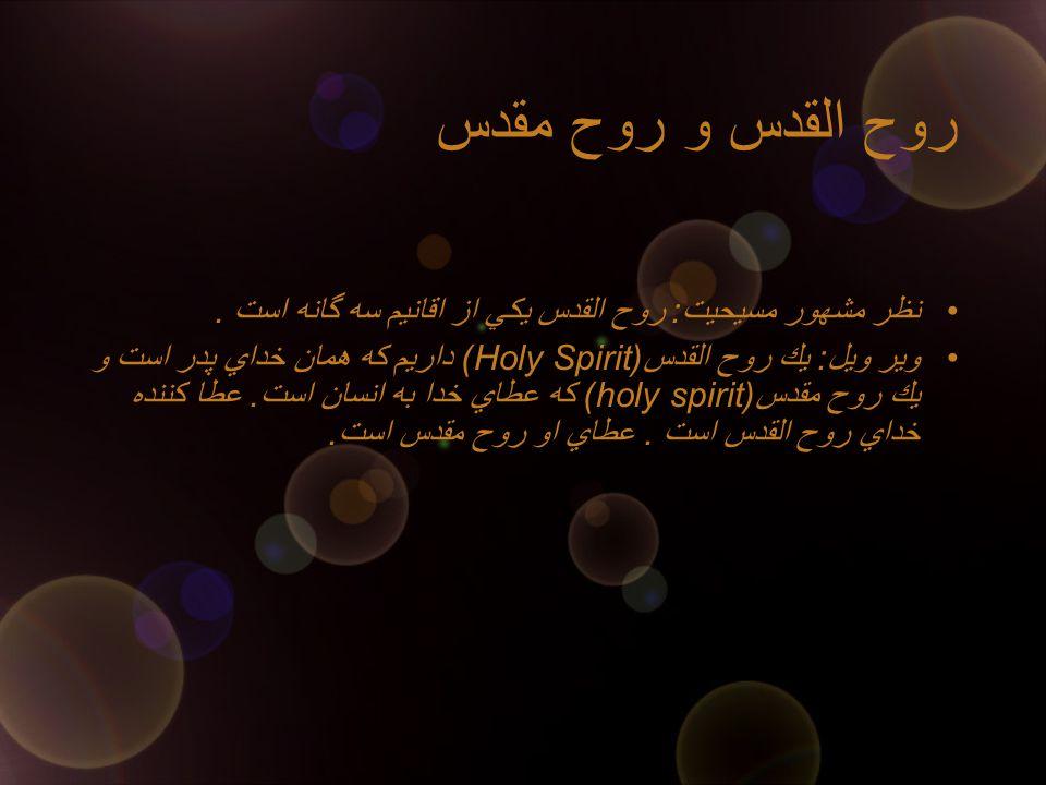 روح القدس و روح مقدس نظر مشهور مسيحيت: روح القدس يكي از اقانيم سه گانه است.