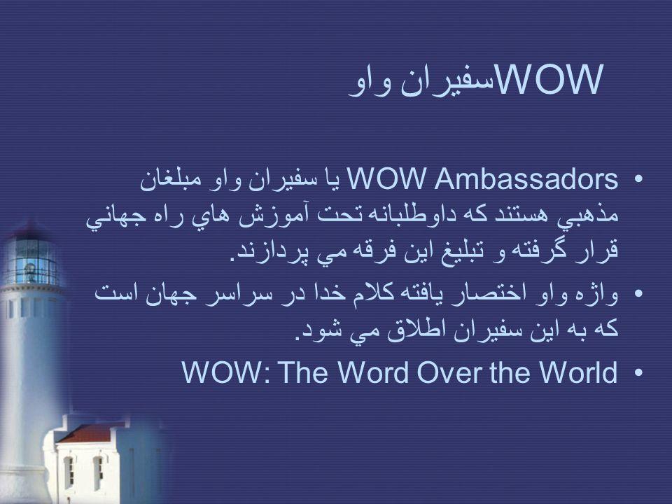 WOW سفيران واو WOW Ambassadors يا سفيران واو مبلغان مذهبي هستند كه داوطلبانه تحت آموزش هاي راه جهاني قرار گرفته و تبليغ اين فرقه مي پردازند.
