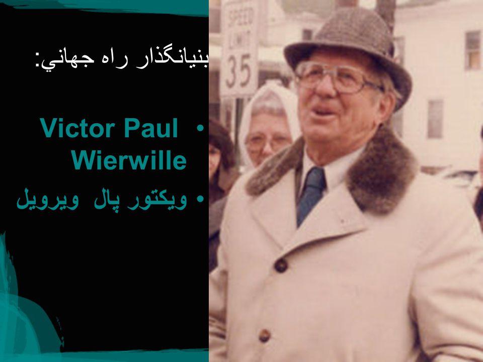 بنيانگذار راه جهاني: Victor Paul Wierwille ويكتور پال ويرويل