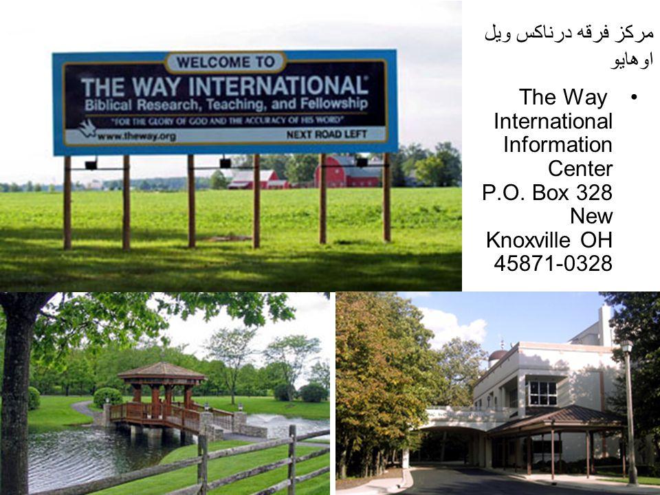 مركز فرقه درناكس ويل اوهايو The Way International Information Center P.O.