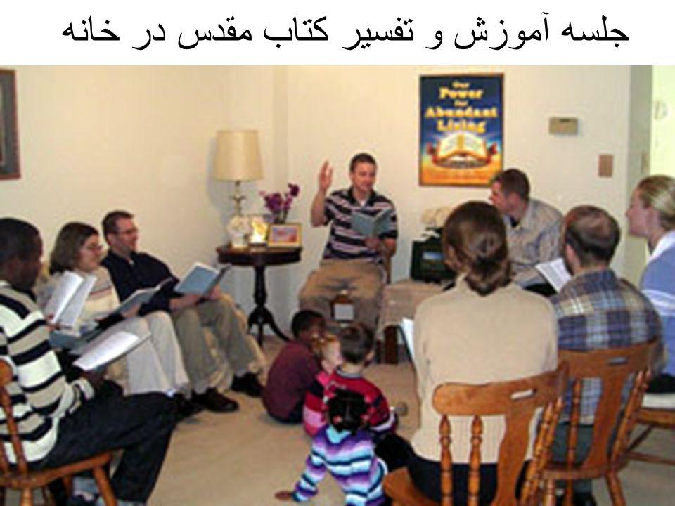جلسه آموزش و تفسير كتاب مقدس در خانه