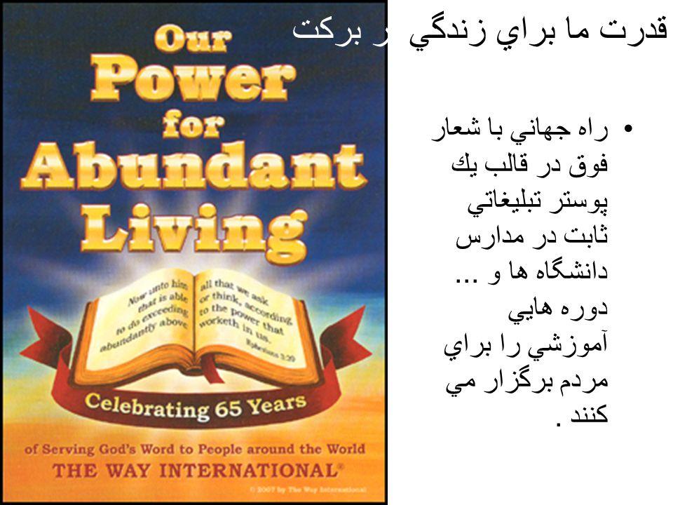 قدرت ما براي زندگي پر بركت راه جهاني با شعار فوق در قالب يك پوستر تبليغاتي ثابت در مدارس دانشگاه ها و...