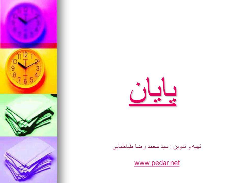 پايان تهيه و تدوين : سيد محمد رضا طباطبايي www.pedar.net