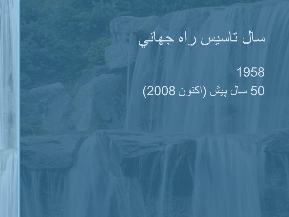 سال تاسيس راه جهاني 1958 50 سال پيش (اكنون 2008)