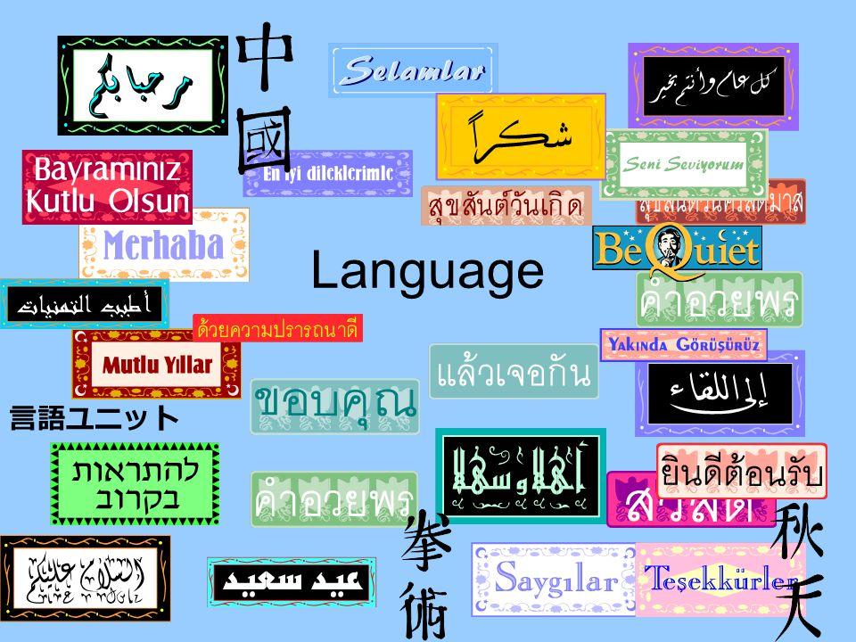 Language 言語ユニット