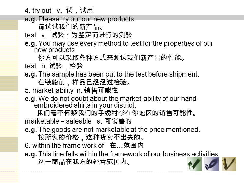 4. try out v. 试,试用 e.g. Please try out our new products. 请试试我们的新产品。 test v. 试验;为鉴定而进行的测验 e.g. You may use every method to test for the properties of o