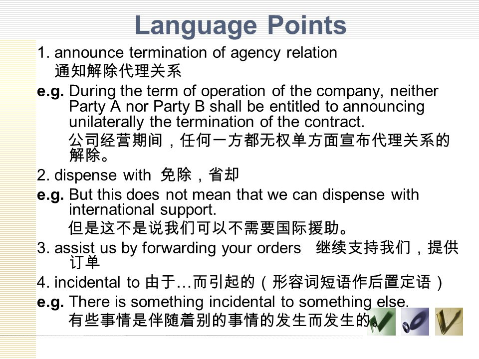 Language Points 1. announce termination of agency relation 通知解除代理关系 e.g. During the term of operation of the company, neither Party A nor Party B shal