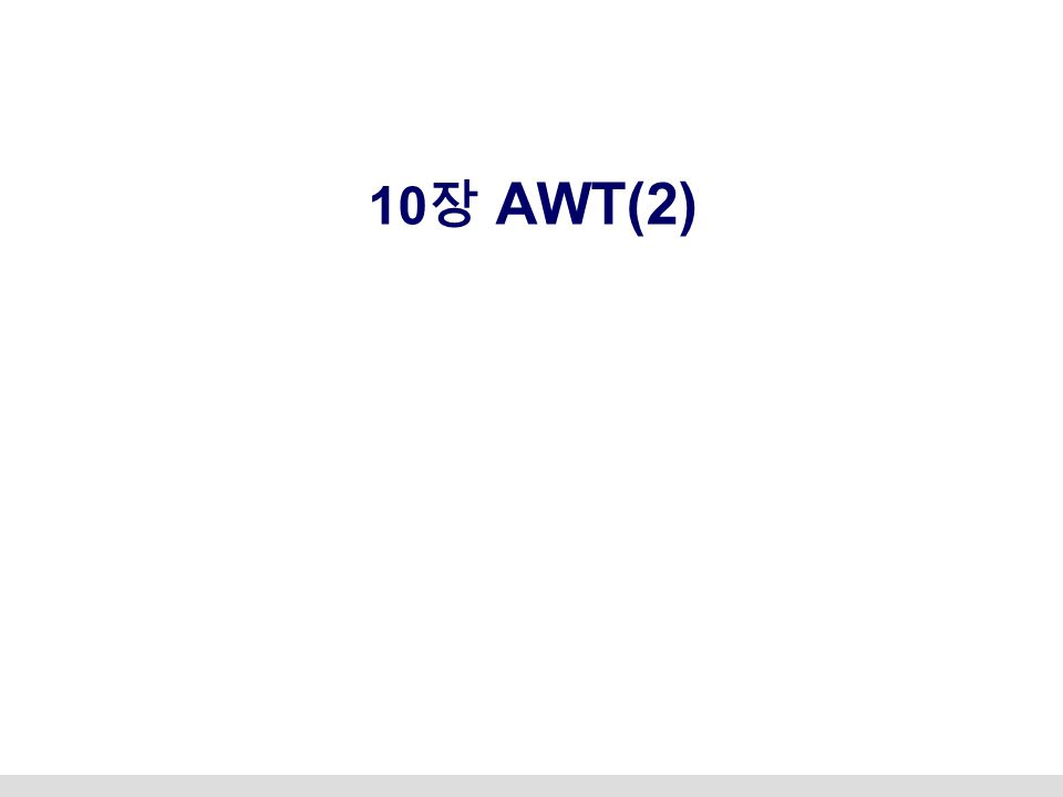 10 장 AWT(2)