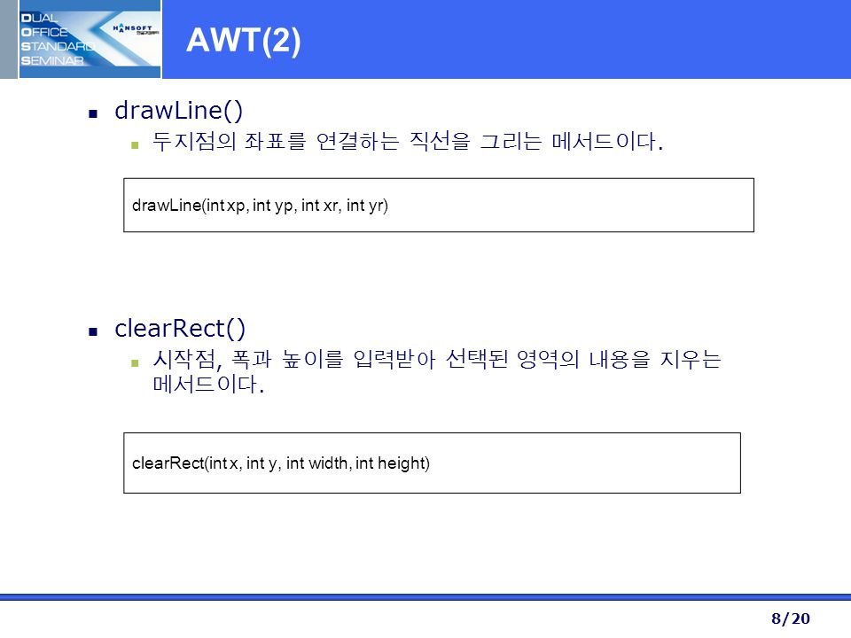 8/20 AWT(2) drawLine() 두지점의 좌표를 연결하는 직선을 그리는 메서드이다.