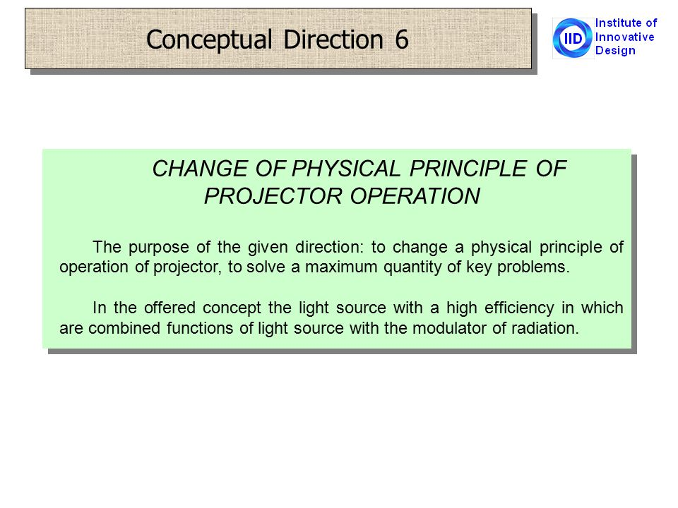 Conceptual Direction 6 CHANGE OF PHYSICAL PRINCIPLE OF PROJECTOR OPERATION The purpose of the given direction: to change a physical principle of operation of projector, to solve a maximum quantity of key problems.