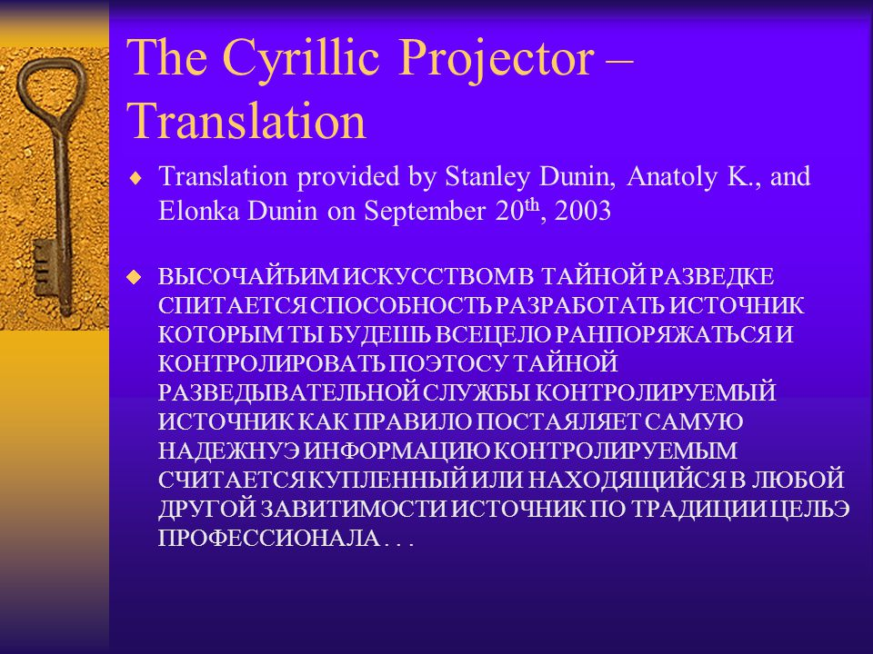 The Cyrillic Projector – Translation  Translation provided by Stanley Dunin, Anatoly K., and Elonka Dunin on September 20 th, 2003  BЫCOЧAЙЪИM ИCКУC