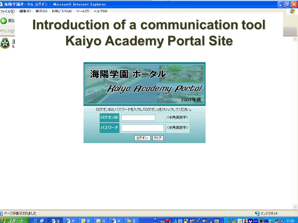 Introduction of a communication tool Kaiyo Academy Portal Site