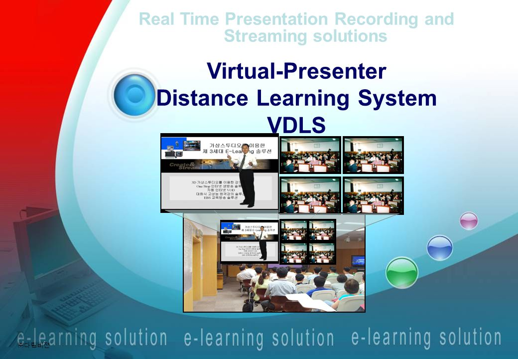 ㈜다림비젼 Real Time Presentation Recording and Streaming solutions Virtual-Presenter Distance Learning System VDLS