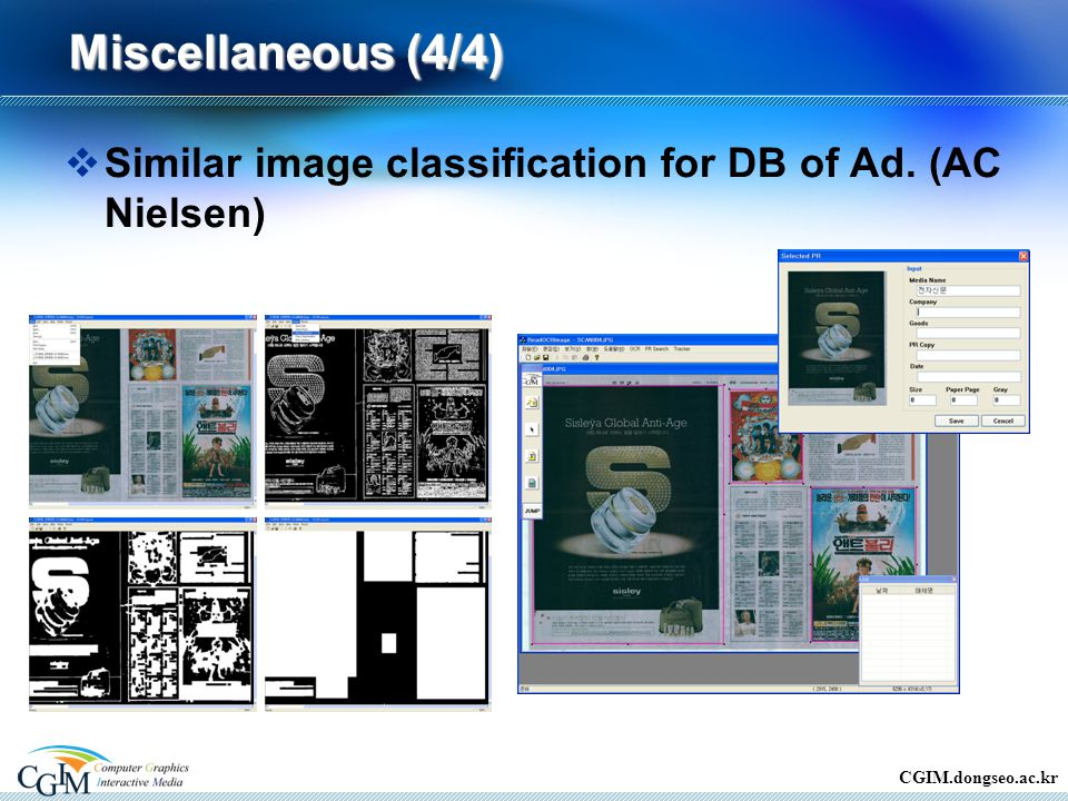 CGIM.dongseo.ac.kr Miscellaneous (4/4)  Similar image classification for DB of Ad. (AC Nielsen)