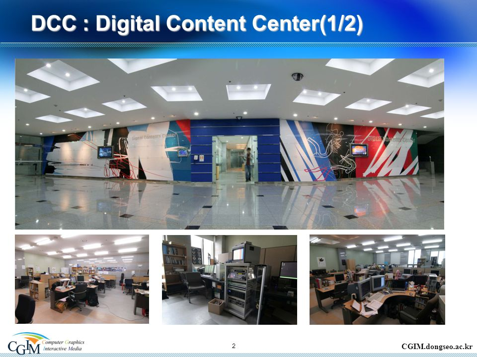 CGIM.dongseo.ac.kr DCC : Digital Content Center(1/2) 2