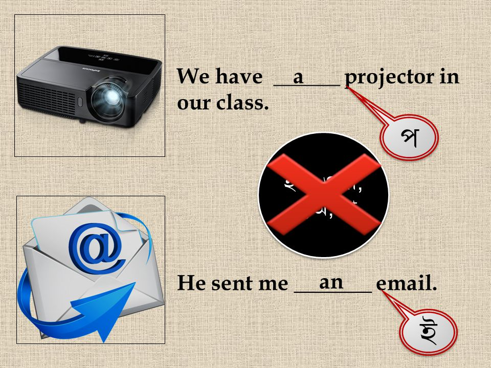 We have ______ projector in our class. He sent me _______ email. ইউ, ওয়া, এ, অ, আ a an ই ই প প