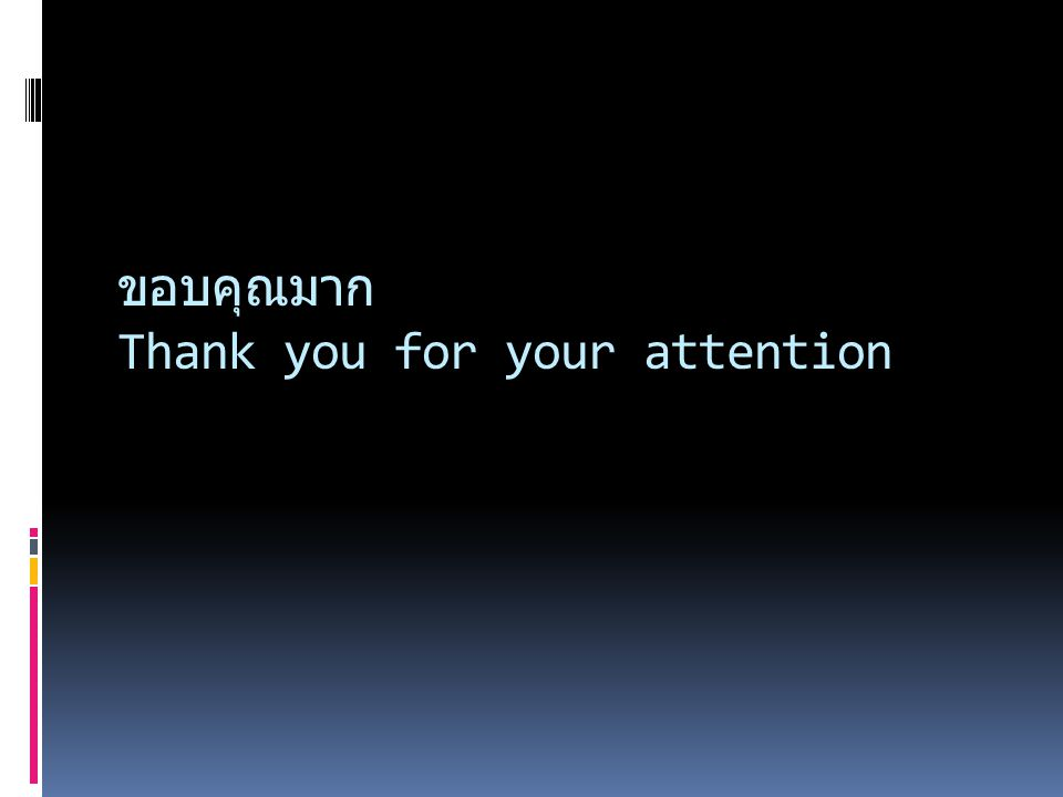 ขอบคุณมาก Thank you for your attention