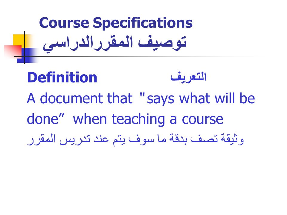 Course Specifications توصيف المقررالدراسي Definition التعريف A document that says what will be done when teaching a course وثيقة تصف بدقة ما سوف يتم عند تدريس المقرر