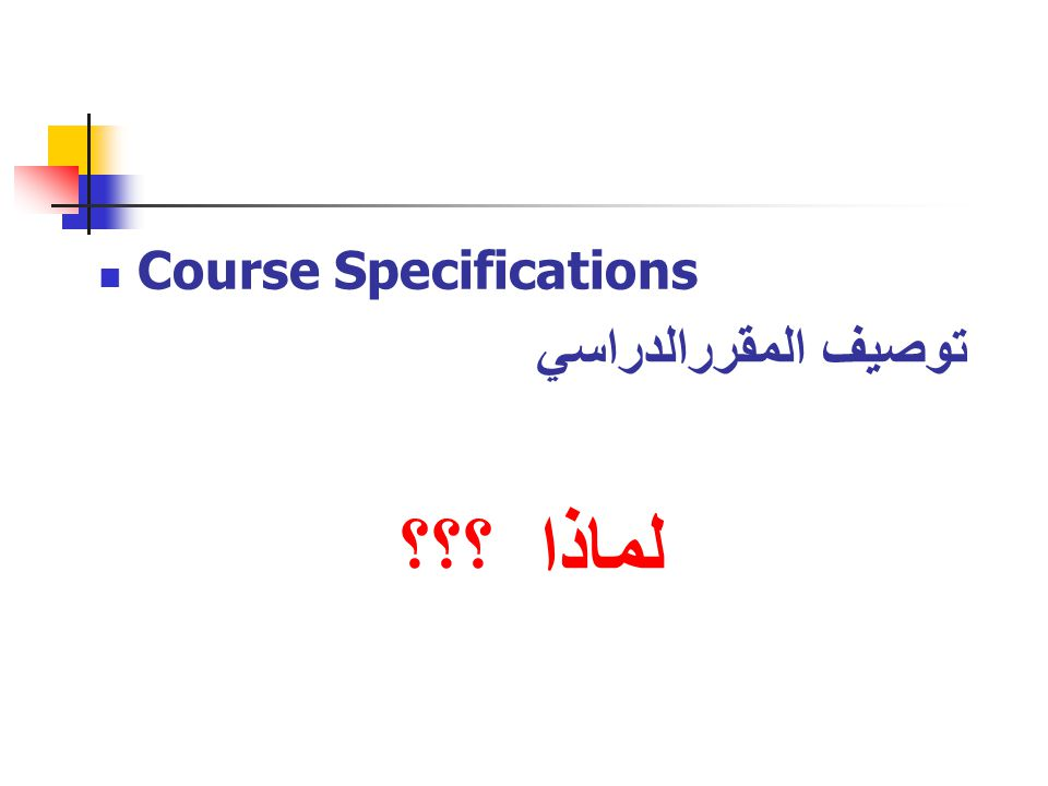 Course Specifications توصيف المقررالدراسي لماذا ؟؟؟